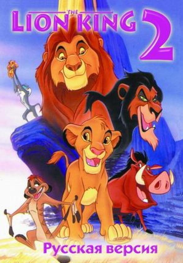 картридж (кассета) на SEGA (сега) Lion King 2 (король лев 2)