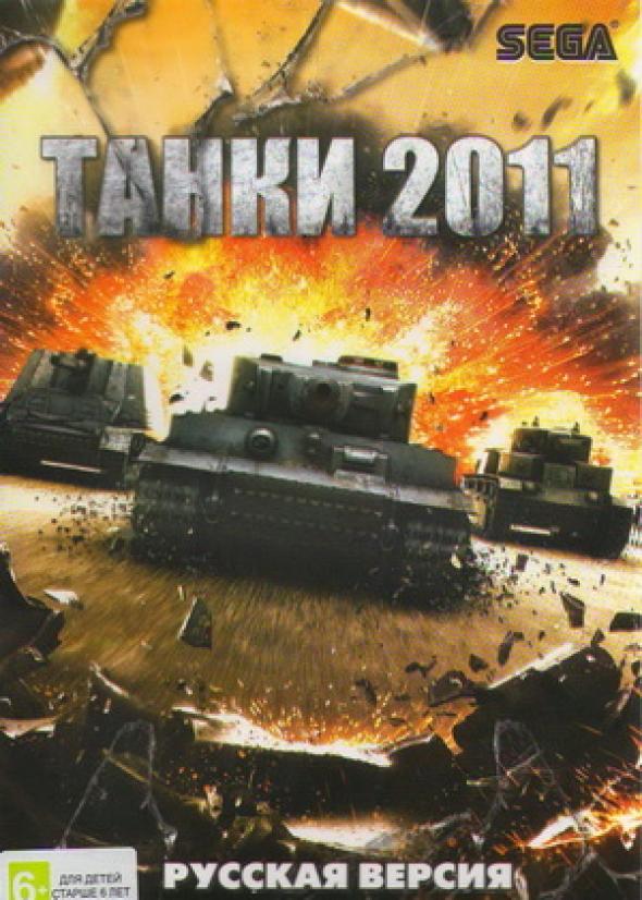 картридж (кассета) на SEGA (сега) Tank 2011