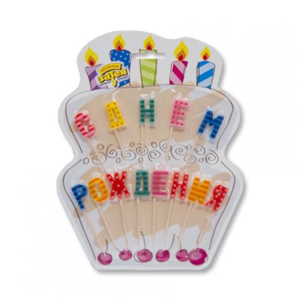 Свечи д/торта на пиках с днём рождения