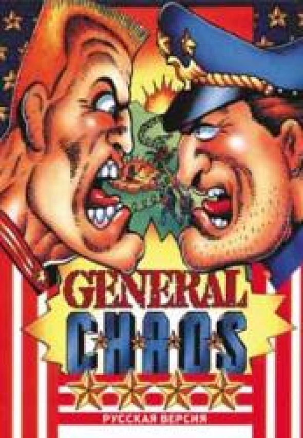 "картридж (касcета) на SEGA (сега) General chaos ""Генерал Хаос"""