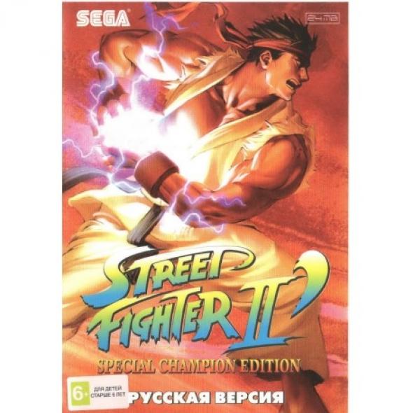 "картридж (касcета) на SEGA (сега) Street fighter 2 ""Стрит Файтер 2"""
