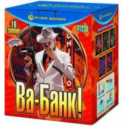 "салют  "" Ва-банк! """