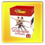"Фейерверк + фонтан СС7005 Билет на балет (0,4"" х 11)"