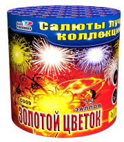 "Салют  "" Золотой цветок "" с009"