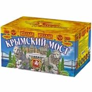 """Салют """" Крымский мост"""" РС770"""