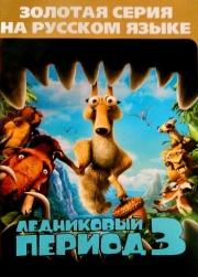 картридж (касcета) на SEGA (сега)  Ice Age 3