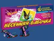 "петарды ""Весенняя бабочка"" р3020"
