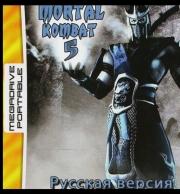 картридж ( кассета )  для MD Portable ( megadrive portable ) Mortal Kombat 5