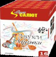 """салют """"звуки музыки"""" СС7209"""
