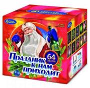 """салют """" праздник к нам приходит """" Р7452"""