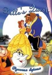 картридж (кассета) на SEGA (сега) Belle`s quest (белль)