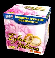 """салют  """"Букет невесты"""" С063"""