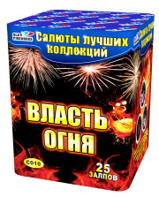 """Салют """" Власть огня """" С 010"""