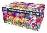 """салют """"Подарок деда мороза""""  с089"""