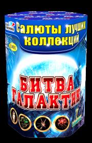 "батарея салютов ""Битва галактик"""