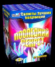 """Фейерверк, батарея салютов Последний секрет (1"""" x 25)"""