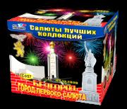 """Салют """" Белгород- город первого салюта """" С 057"""