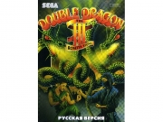 картридж (касcета) на SEGA (сега) Double dragon 3