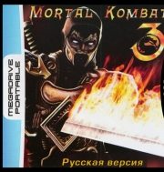 картридж ( кассета )  для MD Portable ( megadrive portable ) Mortal Kombat 3