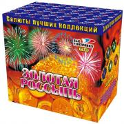 """салют """"золотая россыпь"""" С045"""
