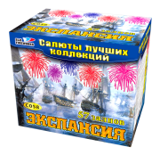 """Салют """" Экспансия"""" С058 57 залпов"""