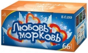 "Салют ""  Любовь морковь "" Е-С250"